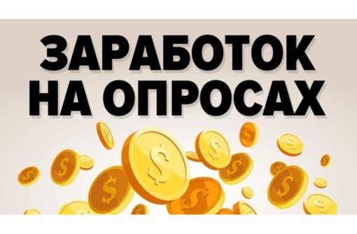 Заработок на платных опросах в интернете. Высокая оплата., фото — «Реклама Ялты»