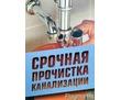 Прочистка канализации. Удаление засоров труб. Промывка труб под давлением., фото — «Реклама Черноморского»