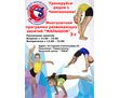 АКРОБАТИКА для детей ( возраст 3+), фото — «Реклама Севастополя»