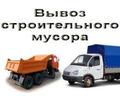 вывоз строительного мусора, услуги грузчиков - Грузовые перевозки в Алупке