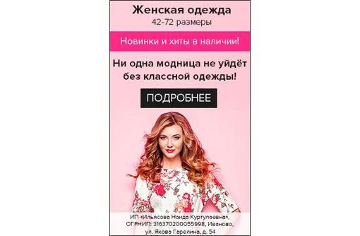 Женская одежда больших размеров, фото — «Реклама Севастополя»