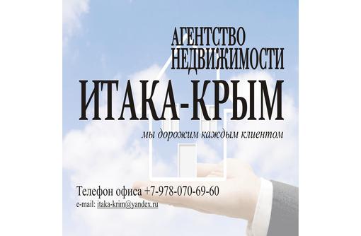 Приглашаем Менеджера по продажи недвижимости, фото — «Реклама Севастополя»