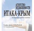 Приглашаем Менеджера по продажи недвижимости - Недвижимость, риэлторы в Севастополе