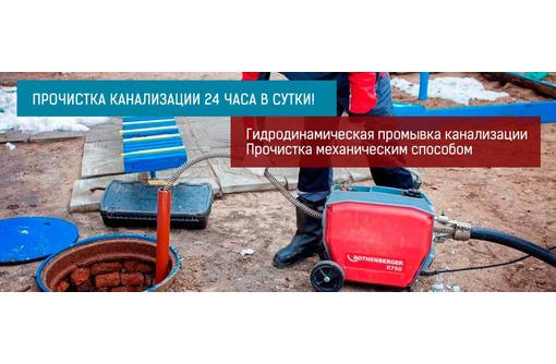 Прочистка засоров канализации Джанкой. Пробивка засоров труб., фото — «Реклама Джанкоя»