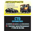 Автозапчасти в наличии и под заказ - Для легковых авто в Евпатории