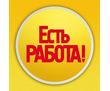 Работа для студентов. Банк Тинькофф, фото — «Реклама Судака»