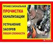 Прочистка канализации Чистка засоров, фото — «Реклама Феодосии»