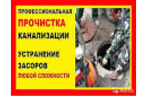 Прочистка канализации Чистка труб, фото — «Реклама Партенита»