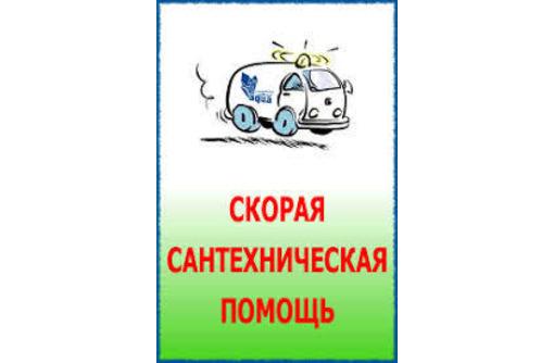 Прочистка, чистка канализации, удаление засоров, пробивка засоров Феодосия, фото — «Реклама Феодосии»