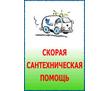Прочистка, чистка канализации, удаление засоров, пробивка засоров Белогорск, фото — «Реклама Белогорска»