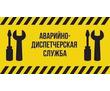 Аварийная прочистка, чистка канализации, удаление, пробивка засоров труб. Алушта и ЮБК., фото — «Реклама Алушты»