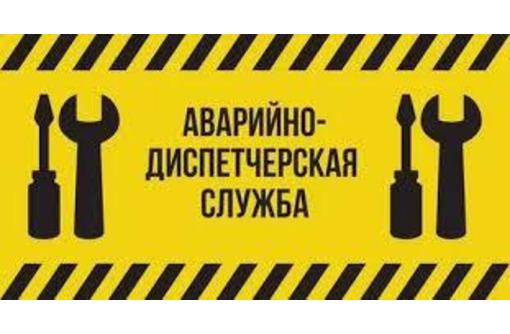 Аварийная прочистка, чистка канализации, удаление, пробивка засоров труб. Феодосия., фото — «Реклама Феодосии»