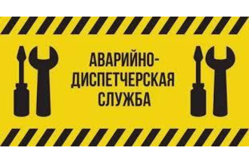 Аварийная прочистка, чистка канализации, удаление, пробивка засоров труб. Белогорск, фото — «Реклама Белогорска»