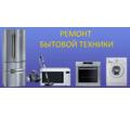 Делаем качественный ремонт стиральных машин на дому.  г Алушта. - Ремонт техники в Крыму