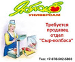 """Торговая сеть """"Яблоко""""приглашает: КАССИРОВ, ПРОДАВЦОВ, Пекаря, Повара, Грузчика, фото — «Реклама Севастополя»"""