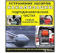 Прочистка канализации Саки +7(978)259-07-06 - Сантехника, канализация, водопровод в Крыму