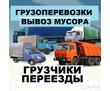 НЕДОРОГО Грузоперевозки,Переезды,Услуги грузчиков.Вывоз строймусора,хлама,веток,колючек, фото — «Реклама Севастополя»