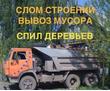 Вывоз строительного мусора, хлама из подвалов и чердаков.Грузоперевозки.Переезды, фото — «Реклама Севастополя»