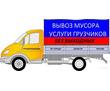 Грузоперевозки, переезды, грузовое такси, фото — «Реклама Севастополя»
