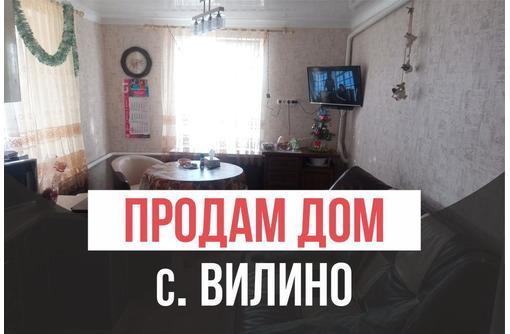 Продам жилой дом в селе Вилино, фото — «Реклама Бахчисарая»