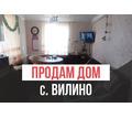 Продам жилой дом в селе Вилино - Дома в Бахчисарае