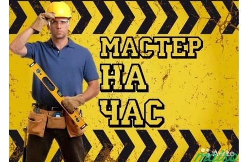 Сантехник Электрик Плотник, фото — «Реклама Феодосии»