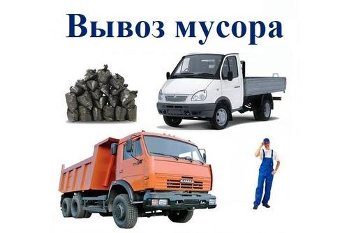 Вывоз мусора, хлама, грунта. Демонтажные работы. Любые объёмы!!!, фото — «Реклама Севастополя»