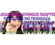 Миграционная карта для граждан Украины и ДНР,ЛНР, фото — «Реклама Алупки»