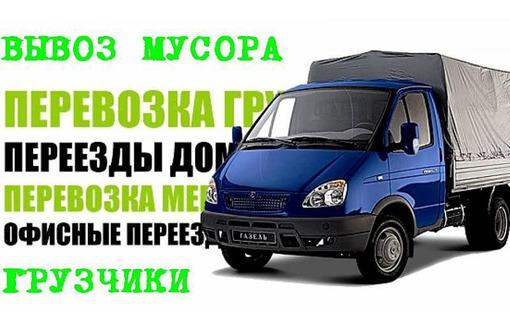 Грузоперевозки,мебели,бытовой техники,вещей.Газель и грузчики, фото — «Реклама Севастополя»