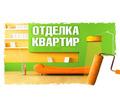 Ремонтно-отделочные работы в новостройках, жилых и не жилых строениях - Ремонт, отделка в Севастополе