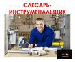 Слесарь-инструментальщик на производство, фото — «Реклама Севастополя»