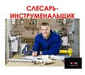 Слесарь-инструментальщик на производство - Рабочие специальности, производство в Севастополе