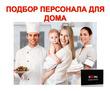 Подбор персонала для дома, фото — «Реклама Севастополя»