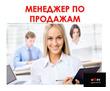 Менеджер по оптовым продажам натяжных потолков, фото — «Реклама Севастополя»