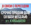 СРОЧНО!!! Продам жилой дом в пгт. Куйбышево - Дома в Бахчисарае