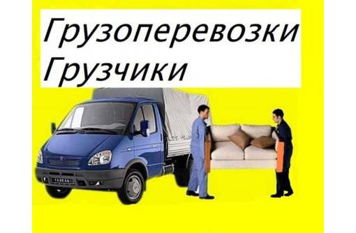 Квартирный переезды по Севастополю., фото — «Реклама Севастополя»