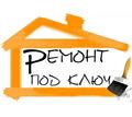 """Ремонт квартир, домов """"под ключ"""". Быстро, грамотно, с гарантией. Большой опыт работы. - Ремонт, отделка в Севастополе"""