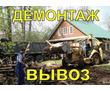 Демонтаж,вывоз строймусора. Услуги грузчиков. Спецтехника. НЕДОРОГО!, фото — «Реклама Севастополя»