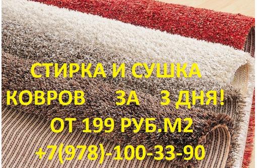 Фабрика стирки ковров. Доставка по городу., фото — «Реклама Севастополя»