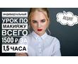 Экспересс обучение макияжу #Деловой#, фото — «Реклама Севастополя»