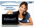 Работа на дому, в декретном отпуске, фото — «Реклама Черноморского»