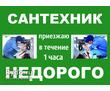 САНТЕХНИК  дешевле всех., фото — «Реклама Евпатории»