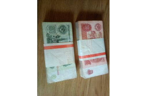 Банкноты СССР. 3 рубля и 10 рублей., фото — «Реклама Севастополя»
