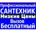 Профессиональный  Сантехник в Евпатории - Сантехника, канализация, водопровод в Крыму