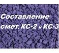 Составление смет, КС-2 и КС-3 - Бухгалтерские услуги в Крыму