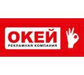 Все виды наружной рекламы в Севастополе – рекламная компания «Окей». С нами у Вас будет все Оk! - Реклама, дизайн, web, seo в Севастополе