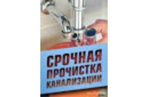 Срочная прочистка засоров канализации Алушта +7(978)259-07-06, фото — «Реклама Алушты»