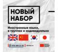 Китайский, Корейский, Японский, Английский, Иранский языки взрослым и детям онлайн и офлайн в Крыму. - Языковые школы в Симферополе