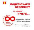 Безлимит на Ваш номер  +7978 - Продажа в Крыму