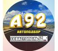 """Автоподбор в Севастополе - """"Avtopoisk92"""": большой опыт, ответственность, приемлемые цены! - Автовыкуп в Севастополе"""